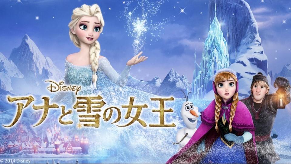 アナと雪の女王はどれで見れる?