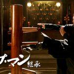 映画『イップマン1,2,3』はHulu・U-NEXT・Netflixどれで配信してる?