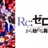 『Re:ゼロから始める異世界生活』はHulu・U-NEXT・Netflixどれで配信してる?