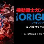 機動戦士ガンダム THE ORIGIN(ジ・オリジン)はHulu・U-NEXT・Netflixで配信してる?