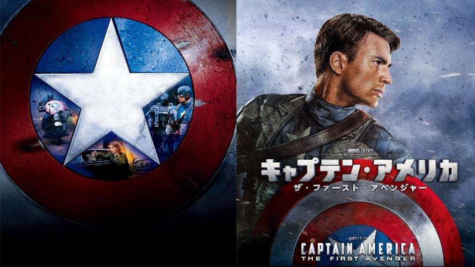 キャプテン・アメリカシリーズはどれで配信してる?