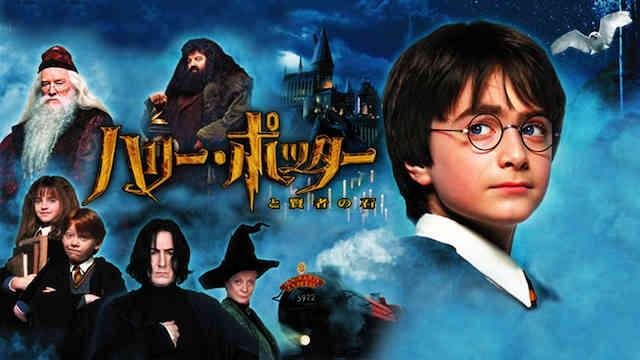 ハリー・ポッターシリーズはどれで配信してる?