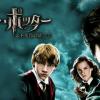『ハリー・ポッターと不死鳥の騎士団』はHulu・U-NEXT・Netflixどれで配信してる?