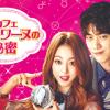 韓国ドラマ『カフェ・アントワーヌの秘密』はHulu・U-NEXT・Netflixどれで配信してる?
