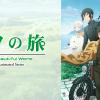 『キノの旅』のアニメと劇場版はHulu・U-NEXT・Netflixどれで配信してる?