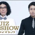 ドラマ「THE QUIZ SHOW -ザ・クイズショウ-」はHulu・U-NEXT・Netflixどれで配信してる?
