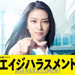 ドラマ『エイジハラスメント』はHulu・U-NEXT・Netflixどれで配信してる?