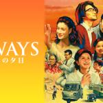 『ALWAYS 三丁目の夕日』シリーズはHulu・U-NEXT・Netflixどれで配信してる?