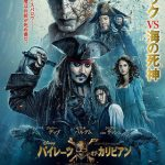 「パイレーツ・オブ・カリビアン/最後の海賊」はHulu・U-NEXT・Netflixどれで配信してる?