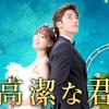 韓国ドラマ『高潔な君』はHulu・U-NEXT・Netflixどれで配信してる?