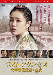 ラスト・プリンセス 大韓帝国最後の皇女はどれで配信してる?