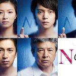 ドラマ『Nのために』はHulu・FOD・Netflixのどれで配信してる?