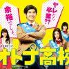 【見逃し配信】オトナ高校はHulu・U-NEXT・Netflixどれで視聴できる?