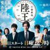 【見逃し配信】ドラマ「陸王」はHulu・FOD・Netflixどれで視聴できる?