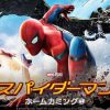 『スパイダーマン:ホームカミング』はHulu・U-NEXT・Netflixどれで配信してる?