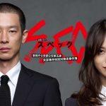 『SPEC(スペック)』のドラマと映画はHulu・Netflix・FODで配信してる?