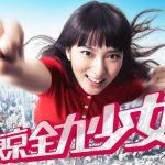 ドラマ『東京全力少女』はHulu・U-NEXT・Netflixどれで配信してる?
