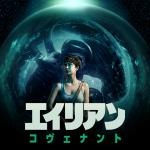 『エイリアン:コヴェナント』はHulu・U-NEXT・Netflixどれで配信してる?