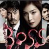 ドラマ『BOSS』はHulu・U-NEXT・Netflix・FODどれで配信してる?