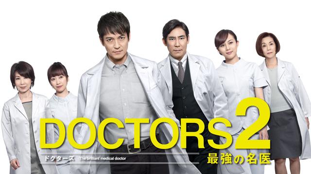 DOCTORS〜最強の名医〜はどれで配信してる?