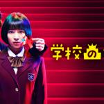 ドラマ『学校のカイダン』はHulu・U-NEXT・Netflixどれで配信してる?
