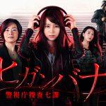 『ヒガンバナ ~警視庁捜査七課~』はHulu・U-NEXT・Netflixどれで配信してる?