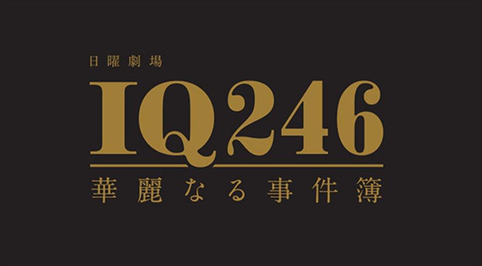 IQ246-華麗なる事件簿-はどれで配信してる?