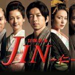ドラマ『JIN-仁-』はHulu・FOD・Netflixどれで配信してる?