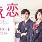 ドラマ『こえ恋』はHulu・U-NEXT・Netflixどれで配信してる?