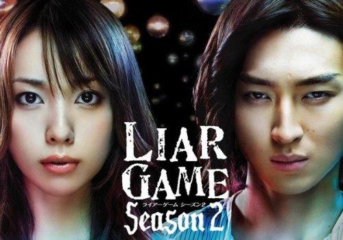 ライアーゲームのドラマと映画はどれで配信してる?
