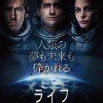 SFホラー映画『ライフ』はHulu・U-NEXT・Netflixどれで配信してる?