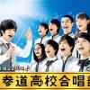 『表参道高校合唱部!』はHulu・Netflix・FODどれで配信してる?