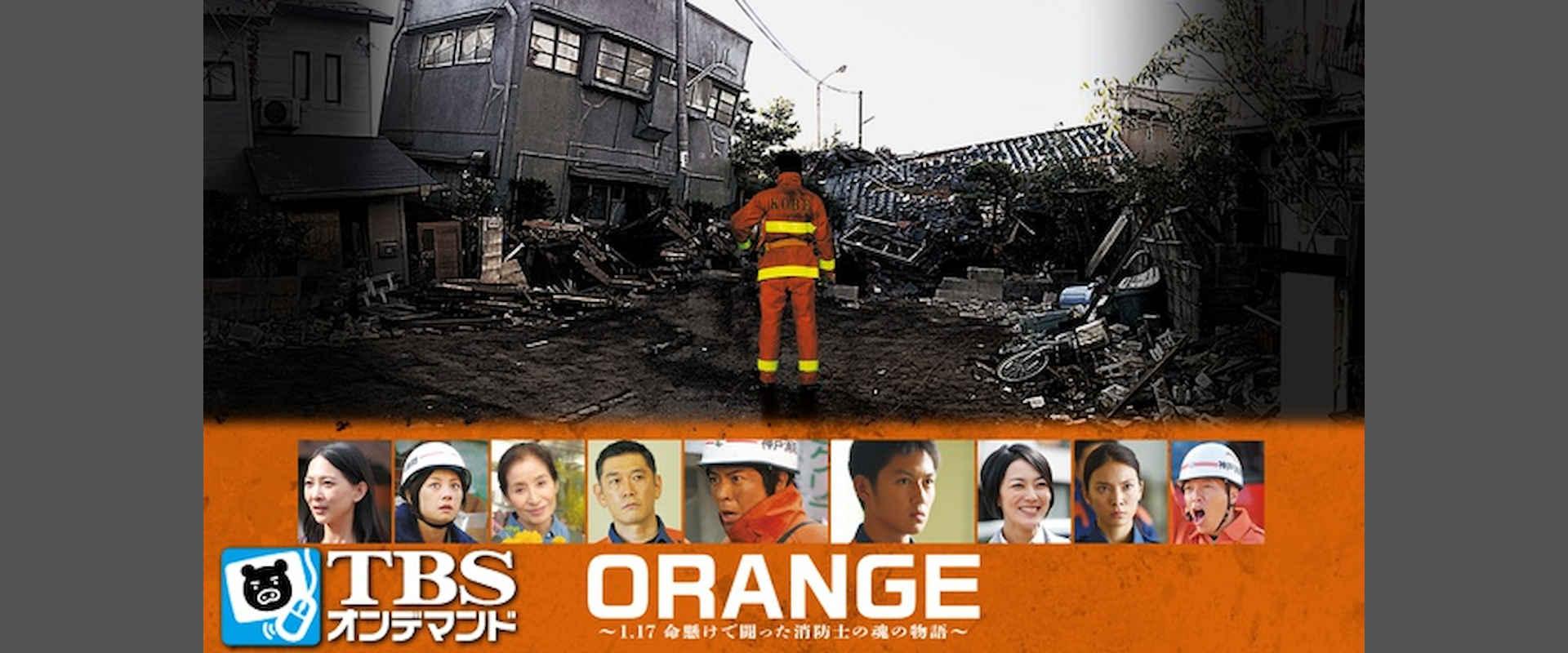 ORANGE~1.17 命懸けで闘った消防士の魂の物語~はどれで配信してる?