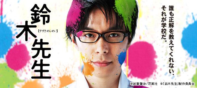 鈴木先生のドラマと映画はどれで配信してる?