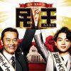 ドラマ『民王』はHulu・U-NEXT・Netflixどれで配信してる?