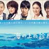 『海の上の診療所』はHulu・U-NEXT・Netflix・FODどれで配信してる?