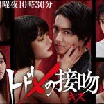 【見逃し配信】トドメの接吻(キス)はHulu・U-NEXT・Netflixどれで見れる?