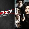 『アンフェア』の映画とドラマはHulu・Netflix・FODどれで配信してる?