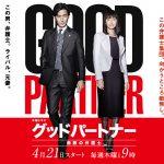 『グッドパートナー 無敵の弁護士』はHulu・U-NEXT・Netflixどれで配信してる?