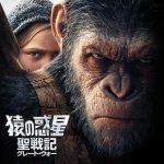 『猿の惑星:聖戦記(グレート・ウォー)』はHulu・U-NEXT・Netflixどれで配信してる?