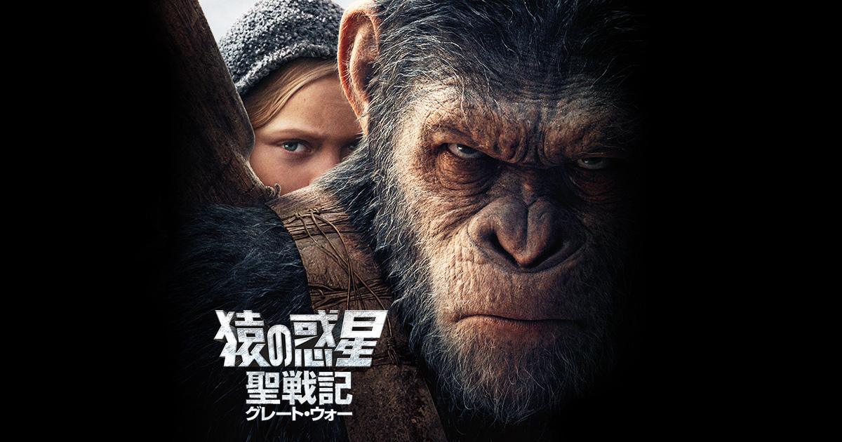 猿の惑星:聖戦記(グレート・ウォー)はどれで配信してる?