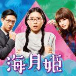 海月姫のアニメや映画、ドラマはHulu・U-NEXT・Netflix・FODどれで配信してる?