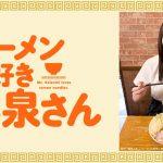 『ラーメン大好き小泉さん』のアニメとドラマはHulu・Netflix・FODどれで配信してる?