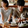 ドラマ『恋仲』はHulu・U-NEXT・Netflix・FODどれで配信してる?