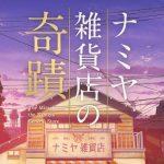 『ナミヤ雑貨店の奇蹟』はHulu・U-NEXT・Netflixどれで配信してる?