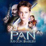 『PAN -ネバーランド、夢のはじまり-』はHulu・U-NEXT・Netflixどれで配信してる?