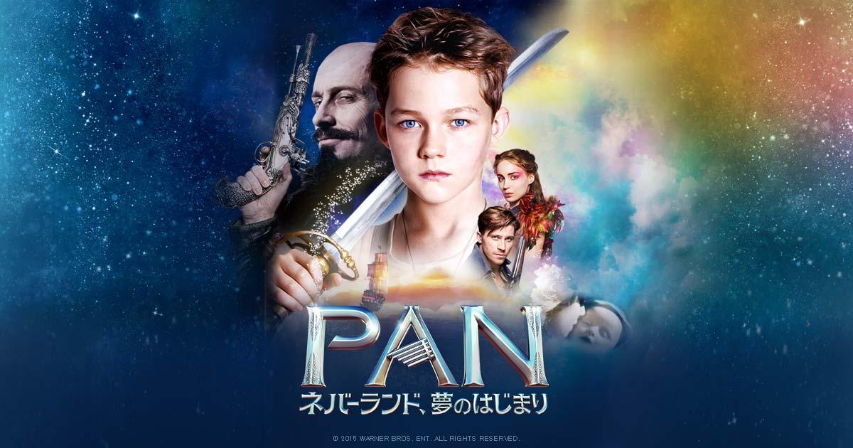 PAN -ネバーランド、夢のはじまり-はどれで配信してる?
