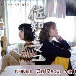 ドラマ『佐知とマユ』はHulu・U-NEXT・Netflixどれで配信してる?