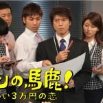 『スワンの馬鹿!〜こづかい3万円の恋〜』はHulu・Netflix・FODどれで配信してる?