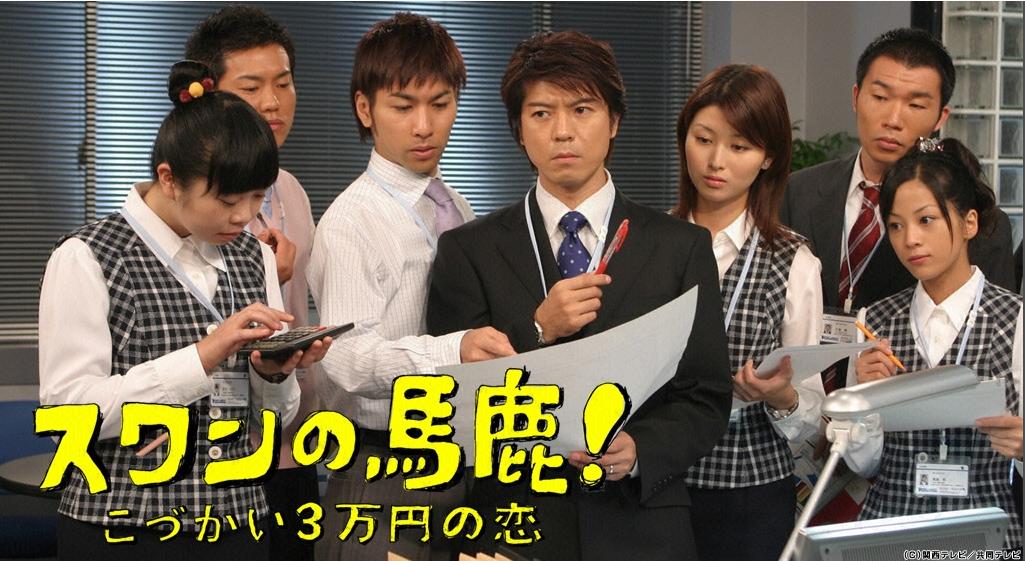 スワンの馬鹿!〜こづかい3万円の恋〜はどれで配信してる?